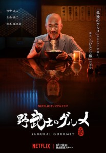 samurai gourmet slowfilm