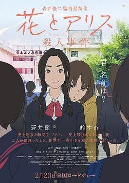 The_Case_of_Hana_&_Alice_poster
